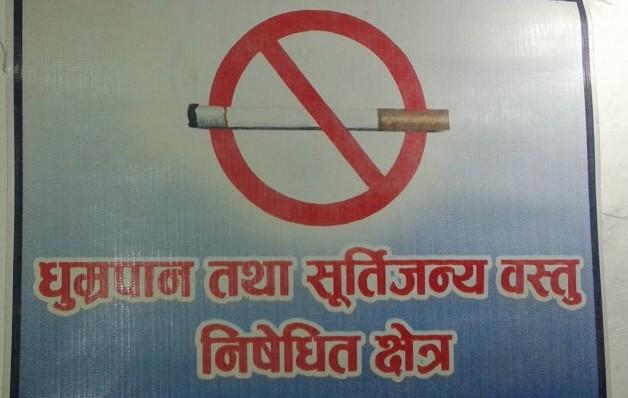 No-Smoking_JGGC-1024x614