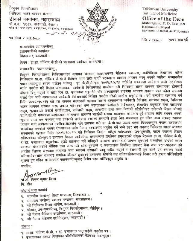 letter for PM copy