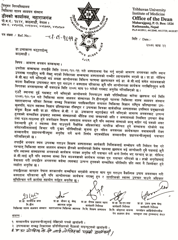 letter for dr umakant copy