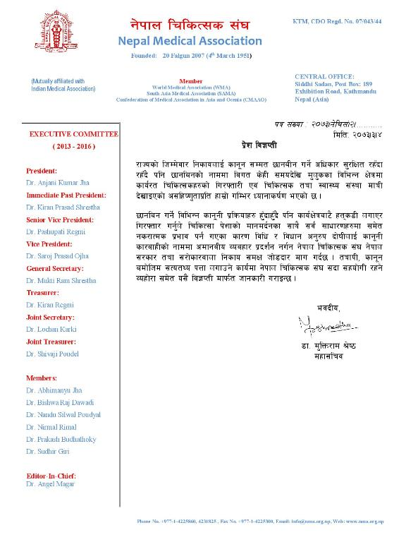 Press Release of NMA 2073-3-4-page-001