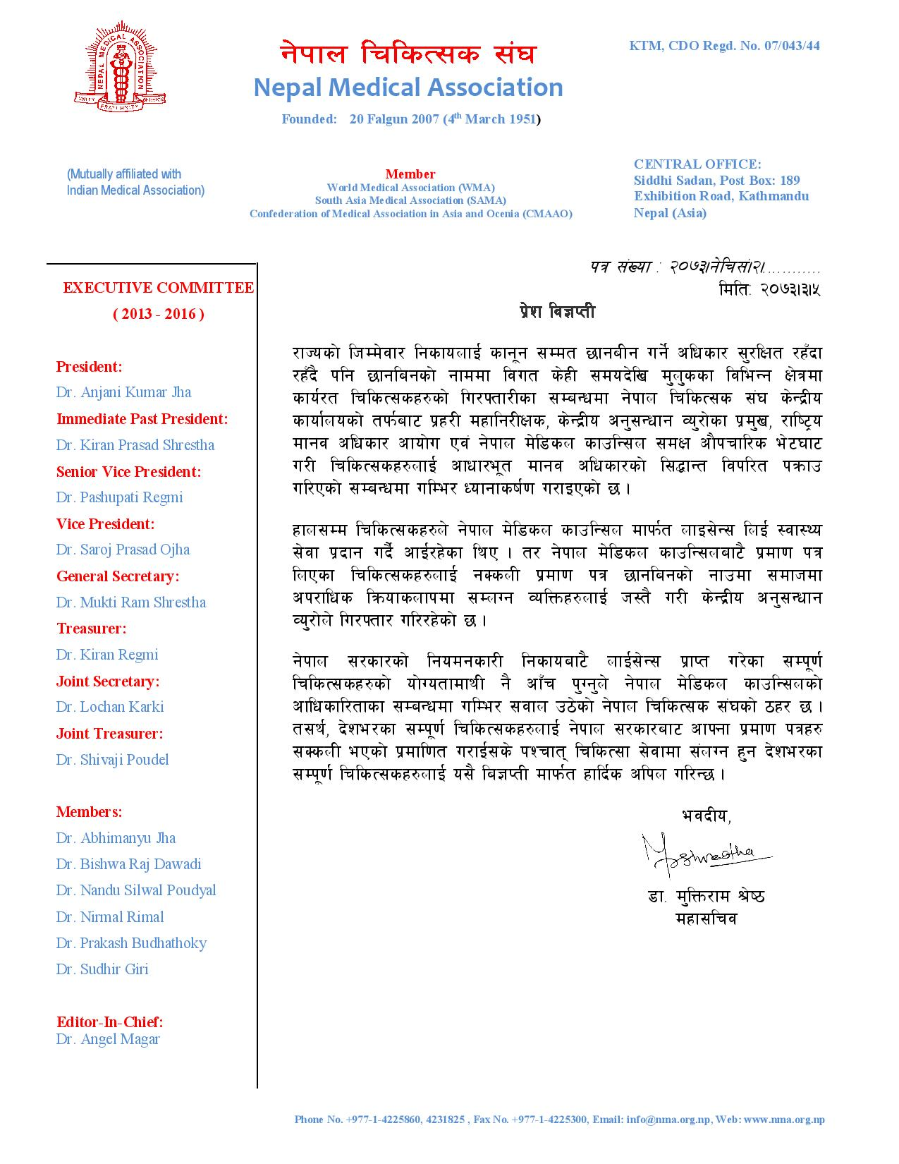 Press Release of NMA 2073-3-5-page-001