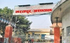 bhartpur hospital