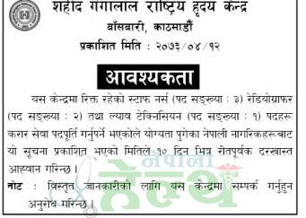 gangalal copy